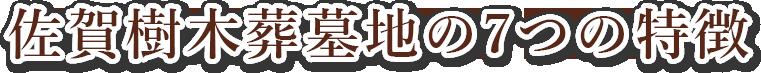 佐賀樹木葬墓地の7つの特徴